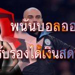 Ufabetมวยออนไลน์ กับเทคนิคการแทงมวยสเต็ปของมวยไทย